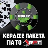 Poker Grand Prix Σεπτεμβρίου της Unibet