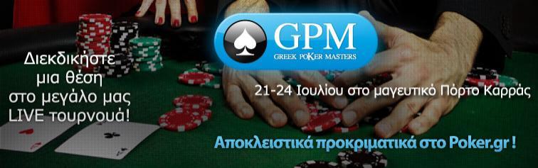 GPM_promo
