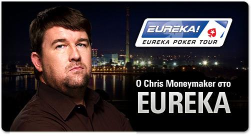 chris-eureka-header