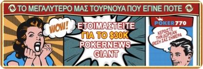 poker770pokernewspromo
