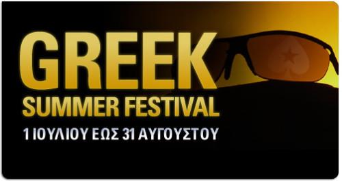 greek-summer-festival-header